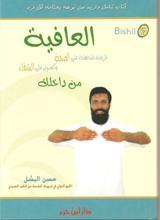 afiah_book